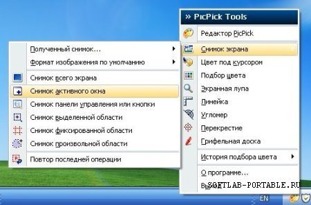 PicPick Tools 5.1.5 Portable