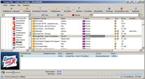 RarmaRadio Pro 2.72.6 Portable