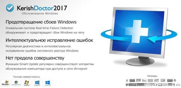 Kerish Doctor 4.85 DC 18.03.2021 Portable